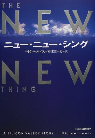 9784532163600: The New New Thing: A Silicon Valley Story [Japanese Edition]