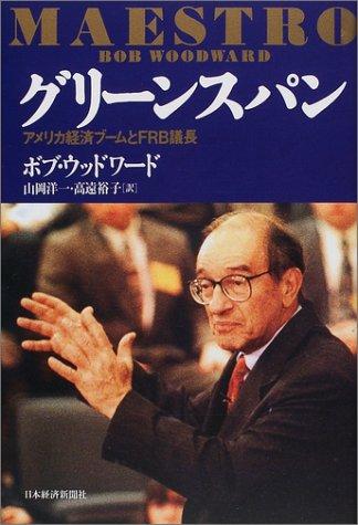 9784532163877: Maestro [In Japanese Language]
