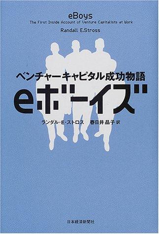 9784532163907: eBoys: The First Inside Account of Venture Capitalists at Work = Eboizu : bencha kyapitaru seiko monogatari [Japanese Edition]