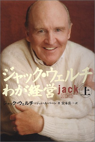 9784532164003: Jack: Straight From the Gut [Japanese Edition] (Volume # 1)
