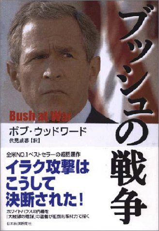 9784532164379: Bush At War = Busshu no senso [Japanese Edition]