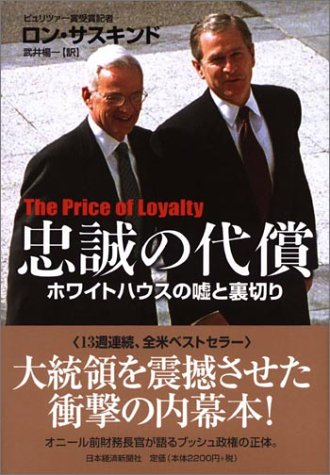 9784532164720: The Prince of Loyality [Japanese Edition]