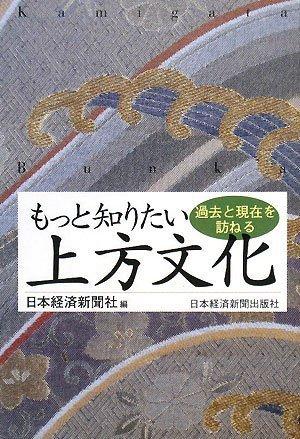 9784532166496: Motto shiritai Kamigata bunka : kako to genzai o tazuneru