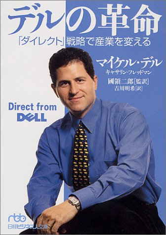 9784532190118: Direct from Dell = Ai no mawari ni [Japanese Edition]