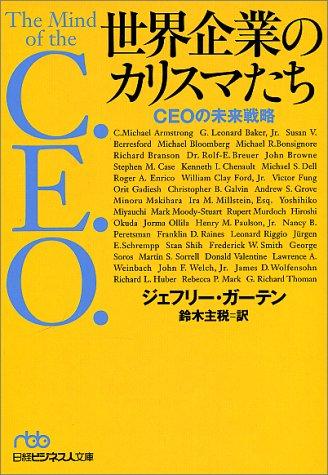 9784532190811: The Mind of C.E.O. = Sekai kigyo no karisumatachi : CEO no mirai senryaku[Japanese Edition]