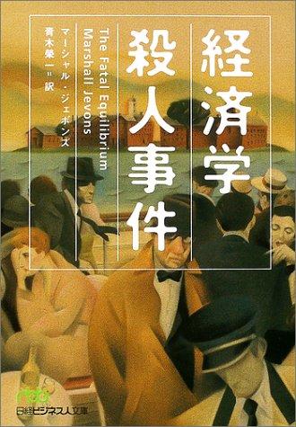 9784532192136: The Fatal Equilibrium = Keizaigaku satsujin jiken [Japanese Edition]