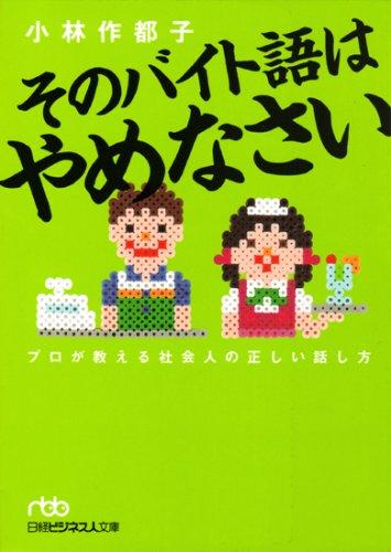 9784532194376: Sono baitogo wa yamenasai