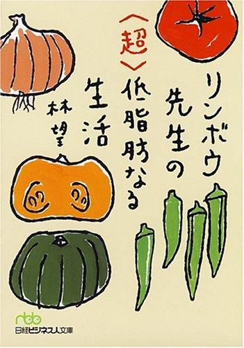 9784532194956: Rimbo sensei no cho teishibo naru seikatsu.