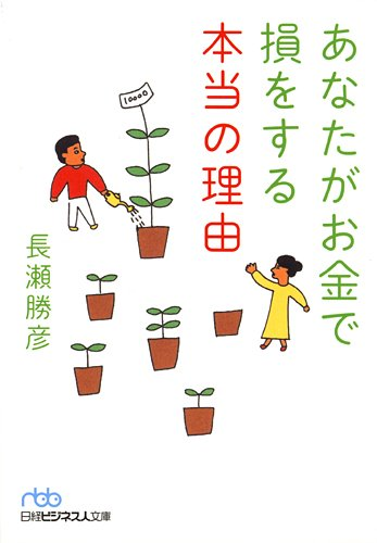 9784532195243: Anata ga okane de son o suru honto no riyu [Japanese Edition]