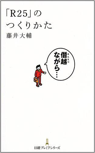 9784532260330: Āru Nijūgo No Tsukurikata