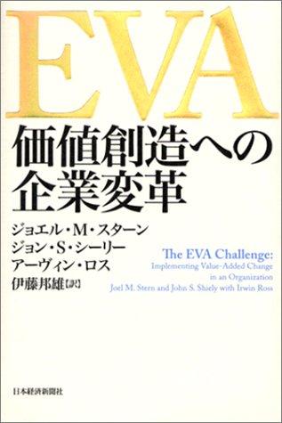 9784532310110: EVA kachi sōzō eno kigyō henkaku