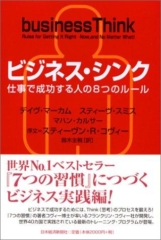 9784532310196: businessThink: Rules for Getting It Right--Now, and No Matter What! = Bijinesu shinku : Shigoto de seikosuru hito no 8tsu no ruru [Japanese Edition]