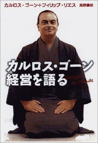 9784532310851: Karurosu Gon keiei o kataru [Japanese Edition]
