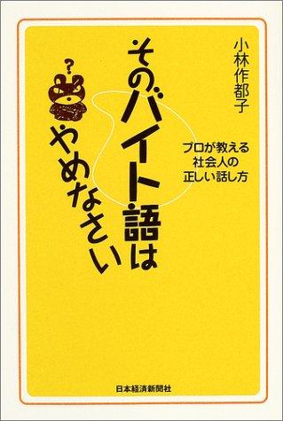 9784532311537: Sono baitogo wa yamenasai