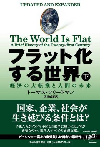 9784532312800: The World Is Flat / Updated and Expanded [In Japanese Language]