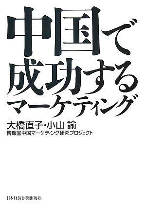 9784532313913: Chūgoku de seikōsuru māketingu