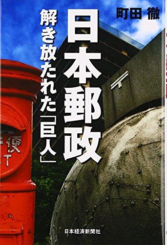 9784532351762: 日本郵政 解き放たれた「巨人」