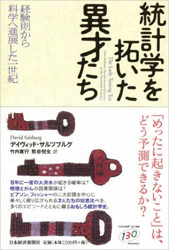 9784532351946: Tōkeigaku o hiraita isaitachi : Kenkensoku kara kagaku e shintenshita isseiki