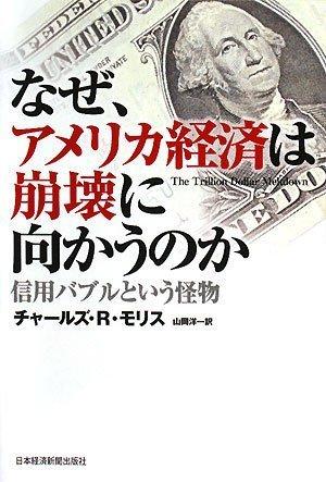9784532353179: Naze amerika keizai wa hōkai ni mukaunoka = The trillion dollar meltdown : Shin'yō baburu to iu kaibutsu
