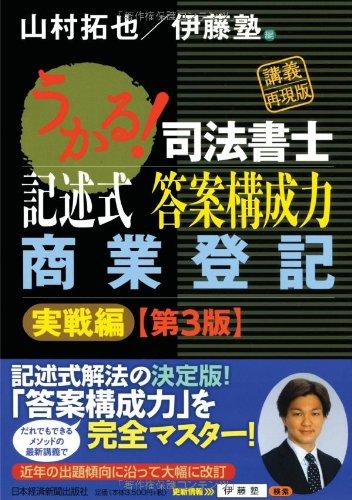 9784532407438: Ukaru shiho shoshi kijutsushiki toan koseiryoku shogyo toki : Jissenhen.