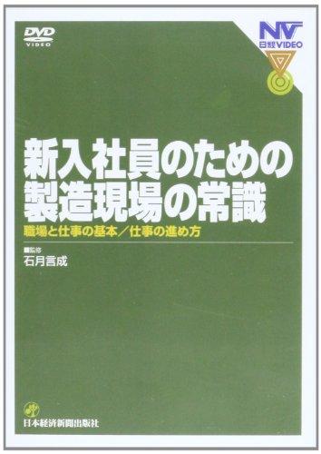 9784532486570: Shinnyū shain no tameno seizō genba no jōshiki : shokuba to shikoto no kihon, shikoto no susumekata