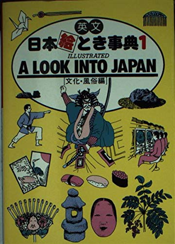 9784533003073: A Look into Japan