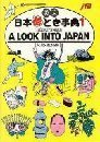 A Look into Japan (Japan in Your Pocket)