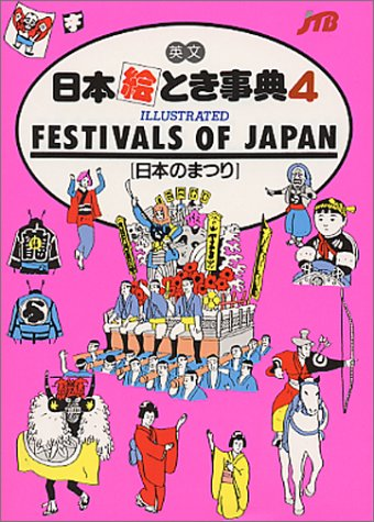 Illustrated Festivals of Japan (Japan in Your Pocket Series) (453300489X) by Japan Travel Bureau