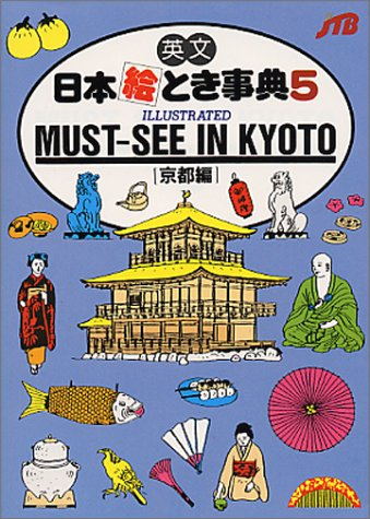Must-See in Kyoto (Japan in Your Pocket Series) (No. 5) (4533005284) by Japan Travel Bureau