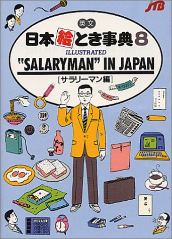 Salaryman in Japan (Japan in Your Pocket Series) (No. 8) (4533006655) by Japan Travel Bureau