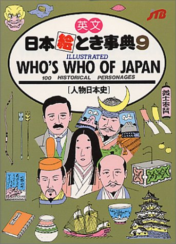 Who's Who of Japan (Japan Travel Bureau) (No. 9) (4533007988) by Japan Travel Bureau