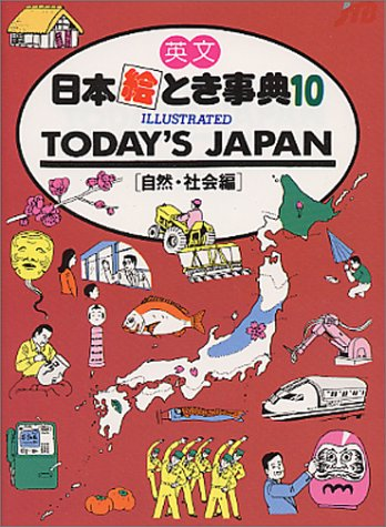 9784533008931: Today's Japan (Jtb No 10)