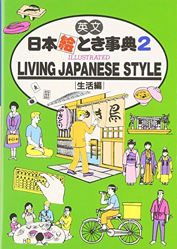 Living Japanese Style (Japan In Your Pocket! Volume 2) (4533013503) by Japan Travel Bureau
