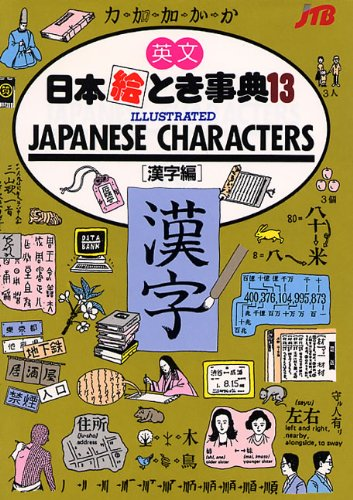 Illustrated Japanese Characters (No. 13) (English and Japanese Edition) (4533013597) by Japan Travel Bureau