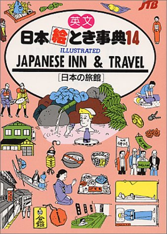 Japanese Inn & Travel: Illustrated (Illustrated Japan in Your Pocket Series, No 14) (4533016006) by Japan Travel Bureau