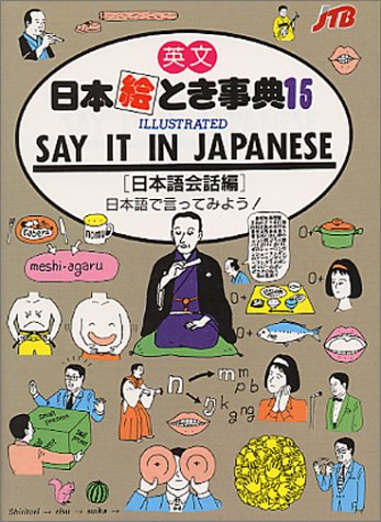Say It in Japanese ([Eibun Nihon etoki jiten]) (4533019560) by Japan Travel Bureau