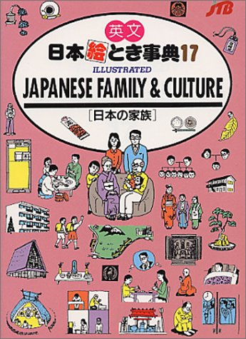 9784533020209: Japan in Your Pocket 17: Japanese Family & Culture (Eibun Nihon etoki jiten])