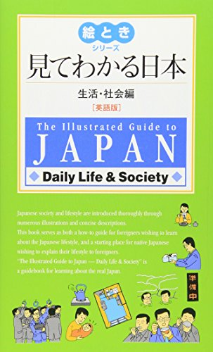 The Illustrated Guide to JAPAN | Daily: JTB Publishing Inc.