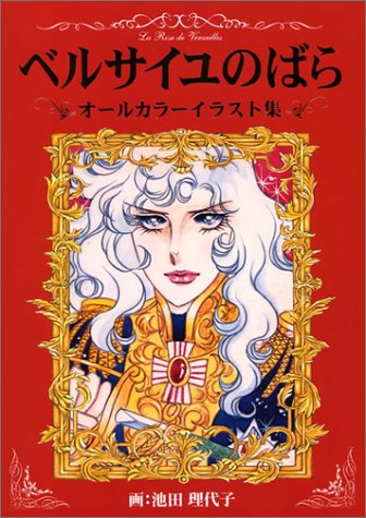 9784533050121: La Rose de Versailles All Color Ilustration (Berusaiyu no Bara All Color Irasuto Shu) (in Japanese)