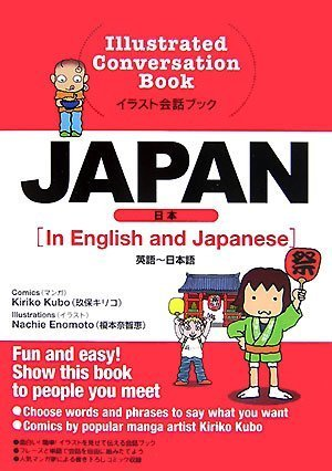 JAPAN (In English and Japanese) (NIPPON (Eigo