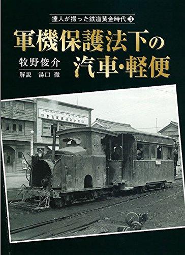 """Gunki hogohoÌ""""ka no kisha keiben: Shunsuke Makino; Toà """"ru Yuguchi"""