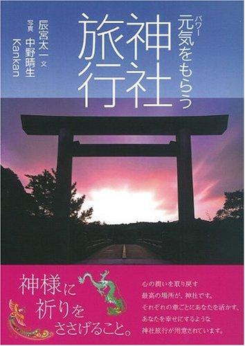 9784533075667: Pawā o morau jinja ryokō