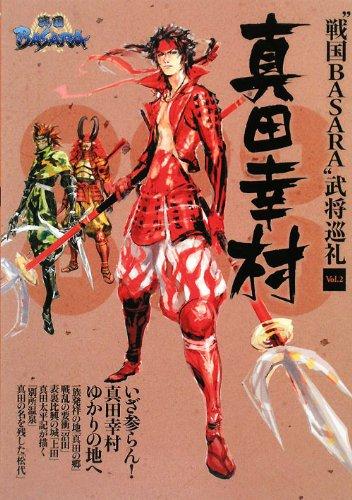 """Sengoku basara bushoÌ"""" junrei. 2, Sanada yukimura.: Sengoku Junrei KenkyuÃŒ""""kai."""