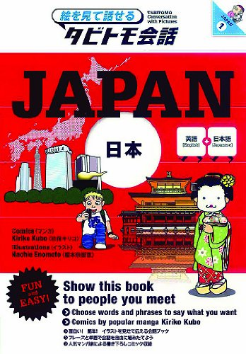 9784533083259: TABITOMO Conversation with Pictures JAPAN - Japanese Study Book