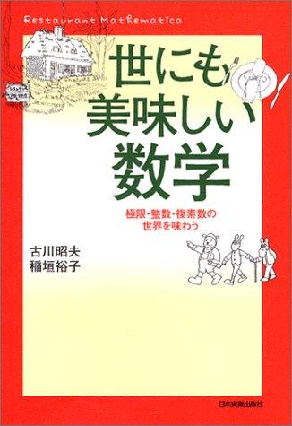 9784534036049: Yonimo Oishii Sūgaku: Kyokugen Seisū Fukusosū No Sekai O Ajiwau Resutora Masematika