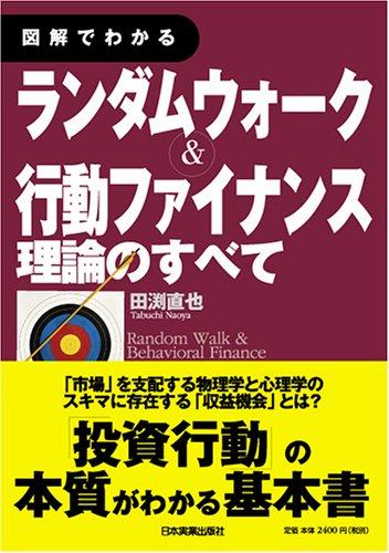 9784534038944: Zukai de wakaru randamu uōku & kōdō fainansu riron no subete