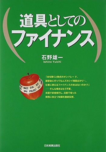 9784534039484: Dōgu To Shiteno Fainansu