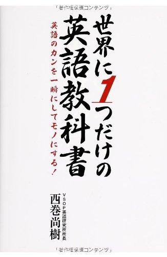 Sekai ni 1tsu dakeno eigo kyoÌ?kasho: Naoki Nishimaki