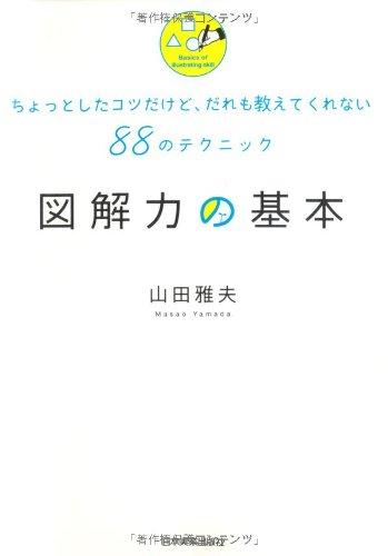 Zukairyoku no kihon = Basics of illustrating: Masao Yamada