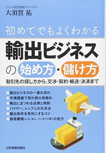 9784534051653: Hajimete demo yoku wakaru yushutsu bijinesu no hajimekata mōkekata : torihikisaki no sagashikata kara kōshō keiyaku yusō kessai made